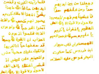 arabicletter
